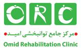 ارتوپدی فنی مرکز جامع توانبخشی امید